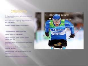 СМЕЛОСТЬ У Паралимпийских игр есть свои ценности, которые лучше всего описыва
