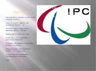 ЭМБЛЕМА Паралимпийская эмблема состоит из трех полусфер красного, синего и зе
