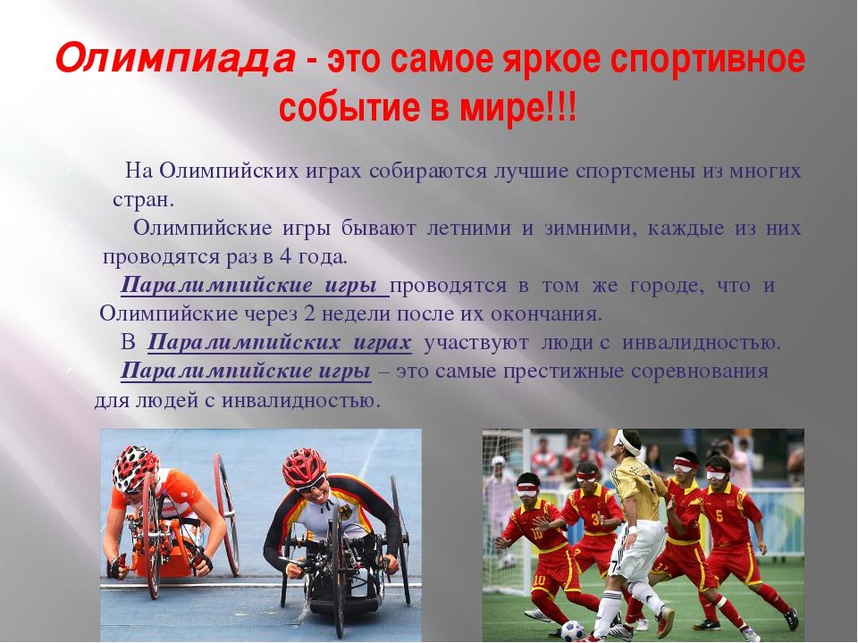 Олимпиада - это самое яркое спортивное событие в мире!!! На Олимпийских играх...