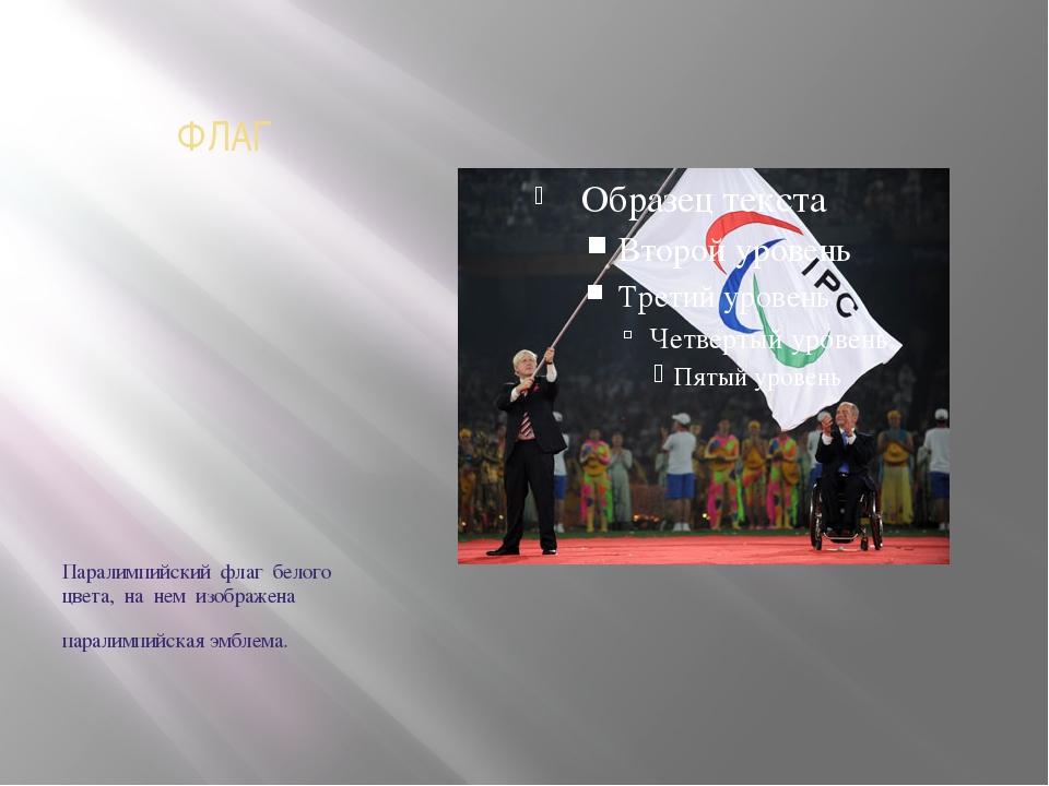 ФЛАГ Паралимпийский флаг белого цвета, на нем изображена паралимпийская эмбле...