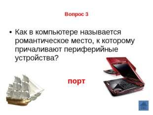 Вопрос 2 Существительное, глагол, наречие, предлог, причастие, окончание. Всё