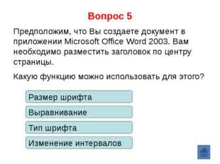 Вопрос 4 Цинк, барий, магний, алюминий. Все, элементы за исключением алюминия