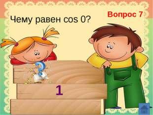 Вопрос 2 «Песнь о вещем Олеге», «Зимнее утро», «Белая береза», «Уж небо осень