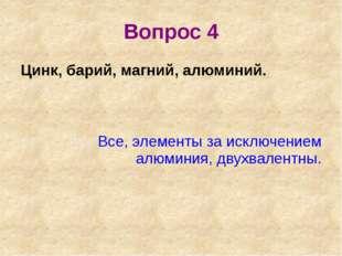 5. Одна из частей имени файла, определяющая его тип. 1 2 3 Т Р И Г О Н О М Е