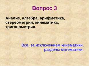 3. Единица измерения углов. Т А А 3 Т Р И Г О Н О М Е Т Р И Я Х Г Ш Р И Ф Т Е