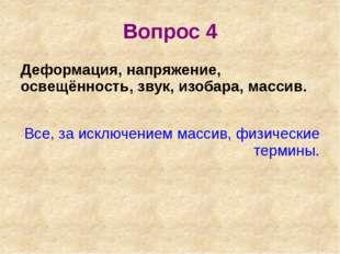4. Элементарная единица информации. Т А А Г Т Р И Г О Н О М Е Т Р И Я Х Г А Ш