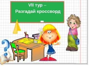 5. Нечетная тригонометрическая функция. Т А А Г Т Р И Г О Н О М Е Т Р И Я Х Г