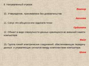 9. Направленный отрезок Вектор 10. Утверждение, принимаемое без доказательств