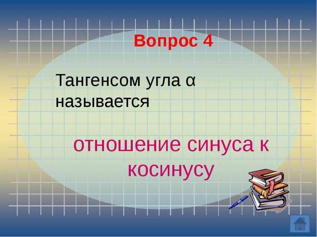Вопрос 3 Алгол, Бейсик, Фортран, Ада, Паскаль, Эсперансо. Все, за исключением...