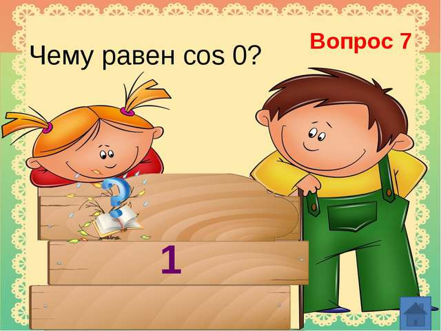 Вопрос 2 «Песнь о вещем Олеге», «Зимнее утро», «Белая береза», «Уж небо осень...