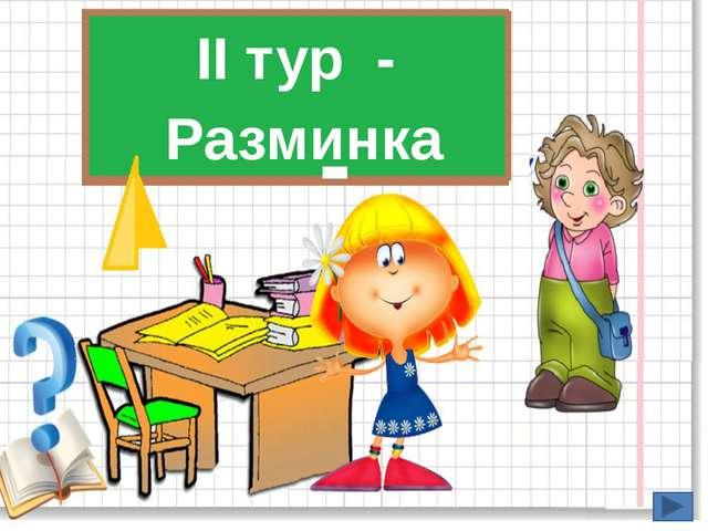 Расположите в порядке открытия тригонометрические функции. 30 Тангенс 2. 3. К...