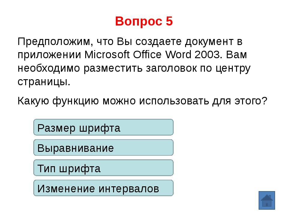 Вопрос 4 Цинк, барий, магний, алюминий. Все, элементы за исключением алюминия...