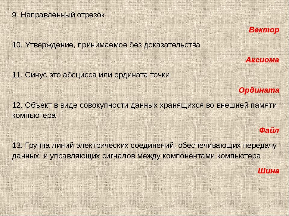 9. Направленный отрезок Вектор 10. Утверждение, принимаемое без доказательств...