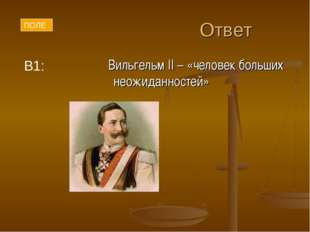Ответ Вильгельм II – «человек больших неожиданностей» В1: ПОЛЕ