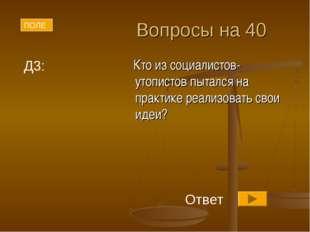 Вопросы на 40 Кто из социалистов-утопистов пытался на практике реализовать св