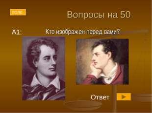 Вопросы на 50 Кто изображен перед вами? ПОЛЕ А1: Ответ