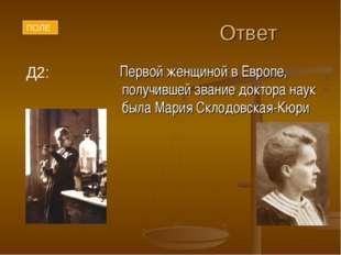 Ответ Первой женщиной в Европе, получившей звание доктора наук была Мария Скл