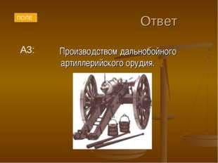 Ответ Производством дальнобойного артиллерийского орудия. ПОЛЕ А3:
