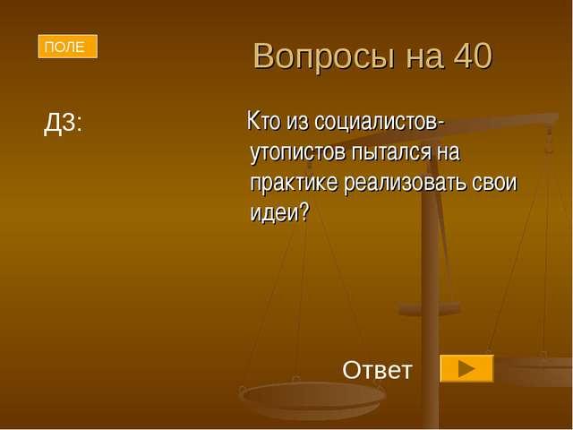 Вопросы на 40 Кто из социалистов-утопистов пытался на практике реализовать св...