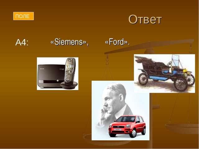 Ответ «Siemens», «Ford». А4: ПОЛЕ