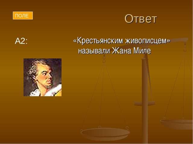 Ответ «Крестьянским живописцем» называли Жана Миле А2: ПОЛЕ
