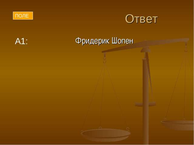 Ответ Фридерик Шопен А1: ПОЛЕ