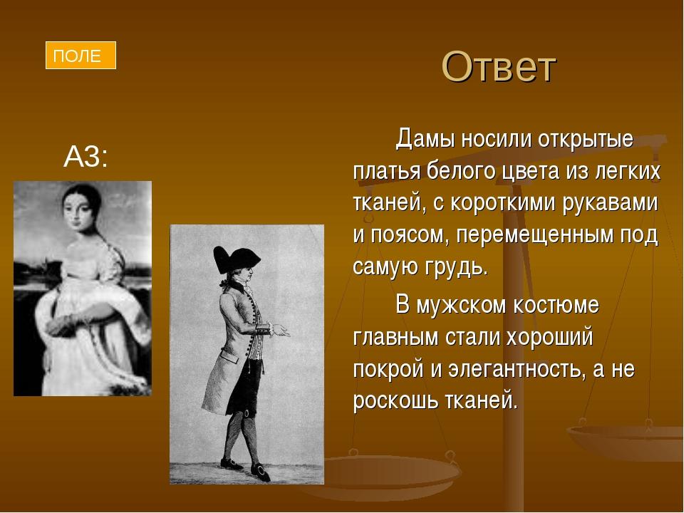 Ответ Дамы носили открытые платья белого цвета из легких тканей, с коротким...