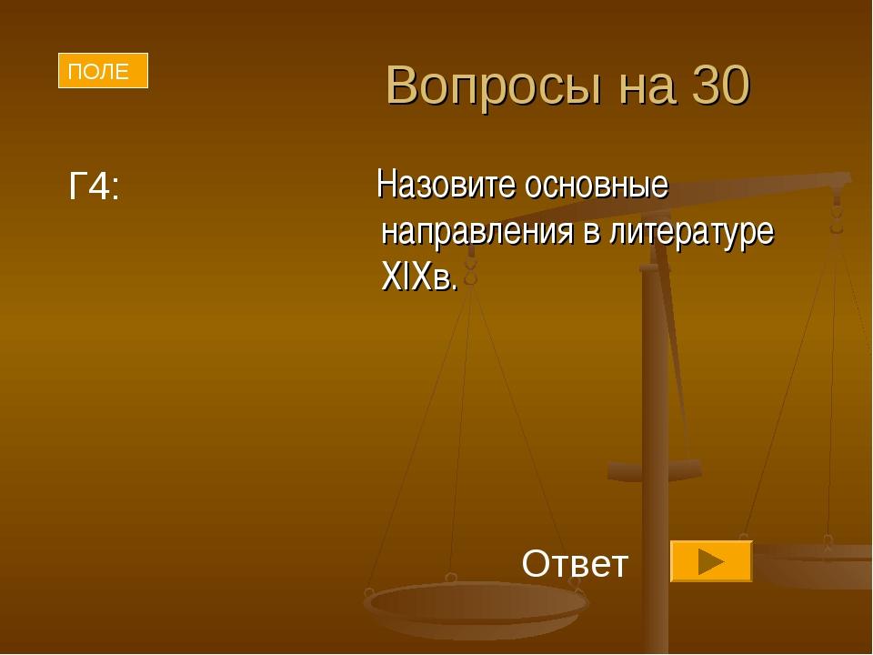 Вопросы на 30 Назовите основные направления в литературе XIXв. ПОЛЕ Г4: Ответ