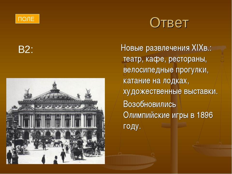 Ответ Новые развлечения XIXв.: театр, кафе, рестораны, велосипедные прогулки,...