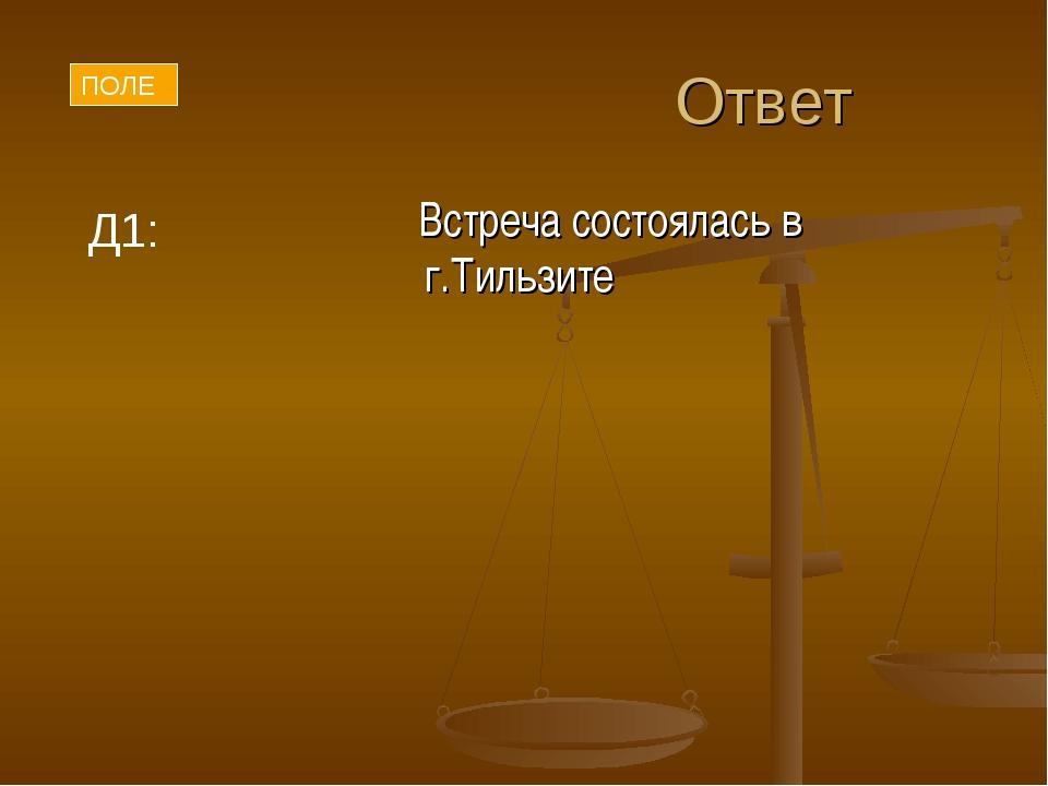 Ответ Встреча состоялась в г.Тильзите ПОЛЕ Д1: