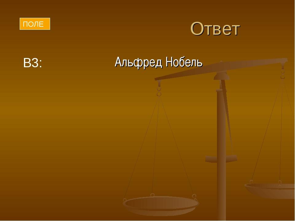 Ответ Альфред Нобель В3: ПОЛЕ