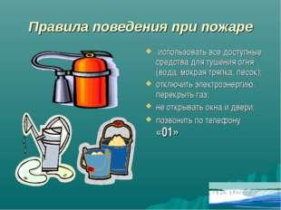 Правила поведения при пожаре использовать все доступные средства для тушения