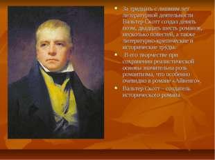 За тридцать с лишним лет литературной деятельности Вальтер Скотт создал девят