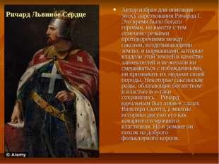 Ричард Львиное Сердце Автор избрал для описания эпоху царствования Ричарда I.