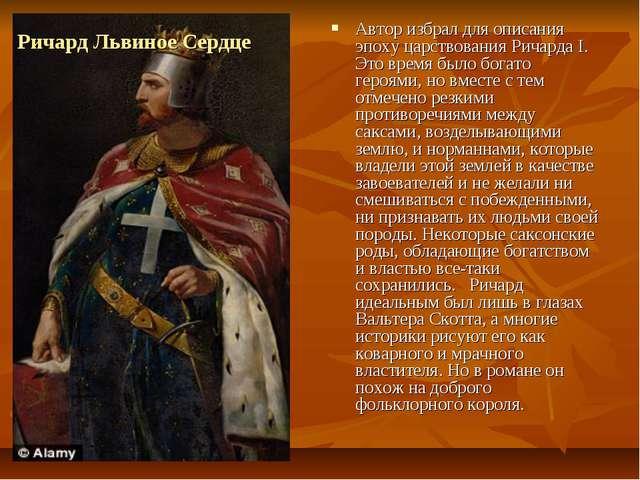 Ричард Львиное Сердце Автор избрал для описания эпоху царствования Ричарда I....