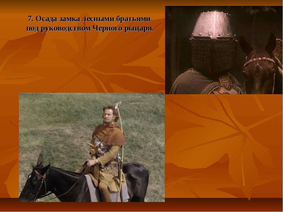 7. Осада замка лесными братьями под руководством Черного рыцаря.