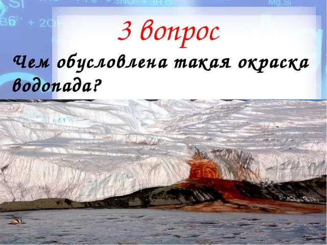 3 вопрос Чем обусловлена такая окраска водопада?