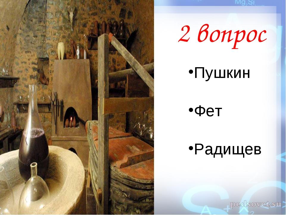 2 вопрос Пушкин Фет Радищев