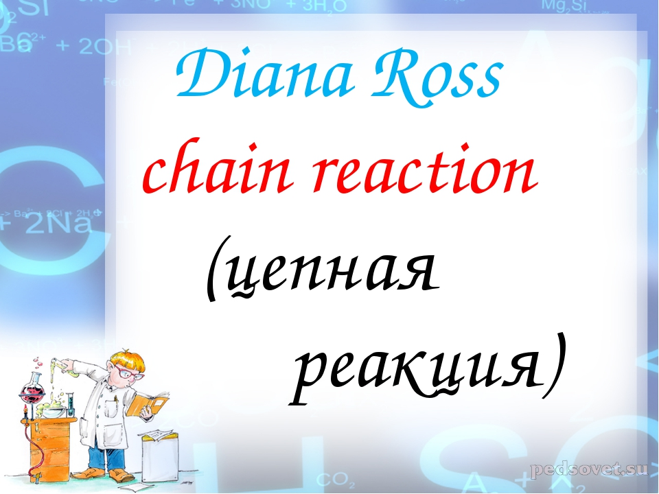 Diana Ross chain reaction (цепная реакция)