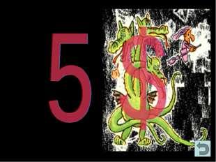 8. Кощей Бессмертный, Баба Яга и Змей Горыныч выпили 40 ведер пепси-колы. Кощ