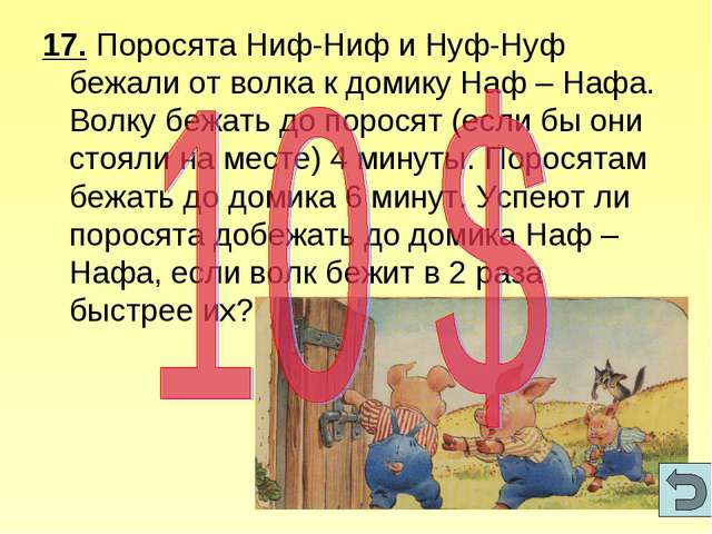 17. Поросята Ниф-Ниф и Нуф-Нуф бежали от волка к домику Наф – Нафа. Волку беж...