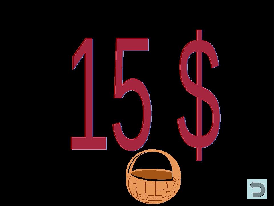 9. Крестьянка несла на базар в корзине яйца. Всадник случайно толкнул корзину...