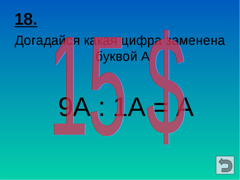 18. Догадайся какая цифра заменена буквой А 9А : 1А = А