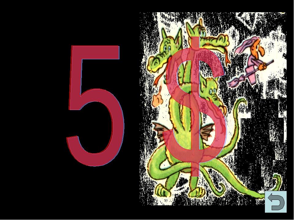 8. Кощей Бессмертный, Баба Яга и Змей Горыныч выпили 40 ведер пепси-колы. Кощ...