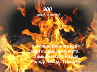 900 дней и ночей У окраин Ленинграда - Смерти страшная черта. Замыкается бл