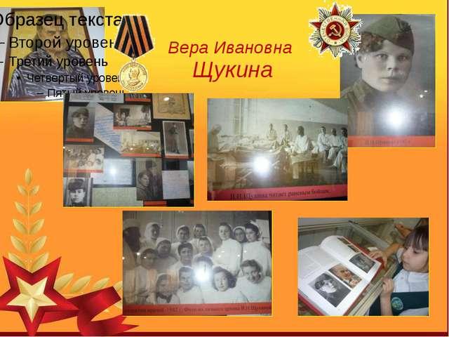 Вера Ивановна Щукина