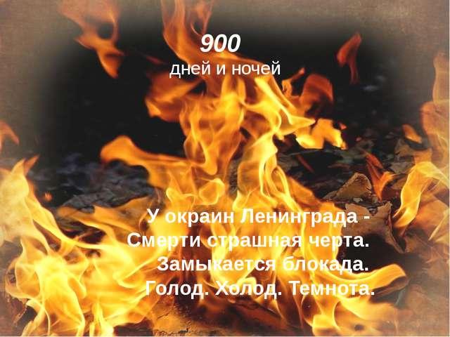 900 дней и ночей У окраин Ленинграда - Смерти страшная черта. Замыкается бл...