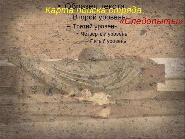 Карта поиска отряда «Следопыты»