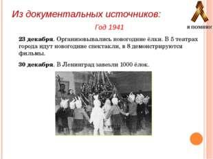Из документальных источников: Год 1941 23 декабря. Организовывались новогодни