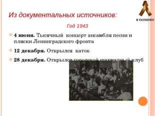 Из документальных источников: Год 1943 4 июня. Тысячный концерт ансамбля песн
